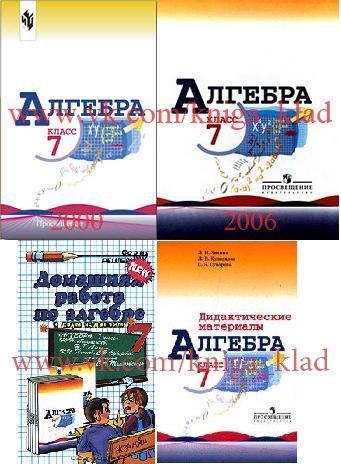 Решебник по Алгебре 7 Класс Мордкович Задачник 2 Ответы