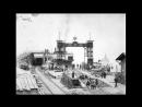 Начало промышленной эры 1900 РОССИЯ 1