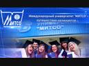 """Имиджевый ролик Международного университета """"МИТСО"""""""