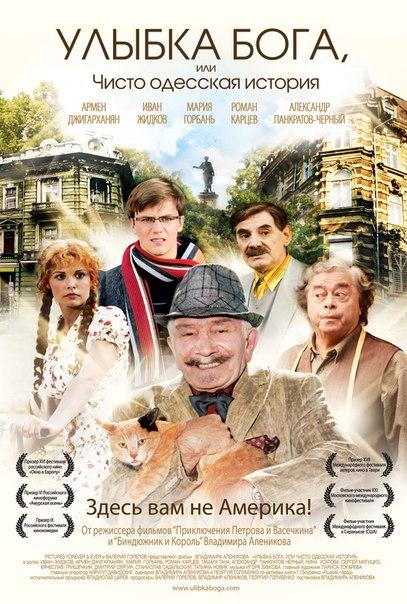 Улыбка Бога, или Чисто одесская история (2008) смотреть онлайн