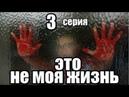3 серия из 13 (триллер,мистический сериал)
