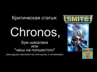 Критическая статья №24: Chronos, бум шакалака [Smite/Смайт] [Гайд]