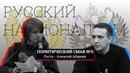 РУССКИЙ НАЦИОНАЛИЗМ | Алексей Абанин | Политический смак3