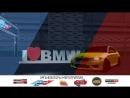 BMW Fest 2018 MTA Province server1