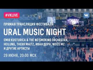 Фестиваль Ural Music Night 2018 / Основная интернет-трансляция