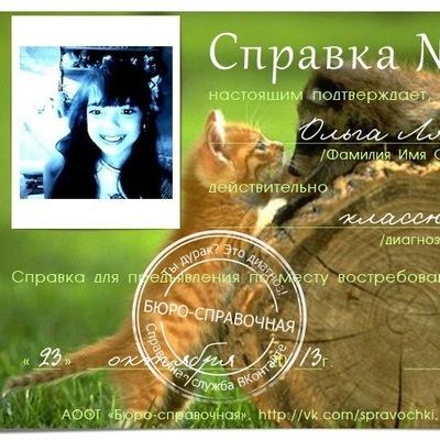 Ольга Лялина, 2 декабря 1999, Таганрог, id227964519