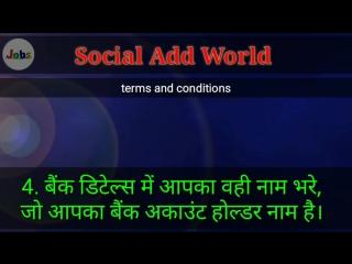 Social_add_world_सावधान,_कंपनी_नियम_और_शर्तें।_always_be_careful..mp4