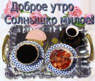 Фото открытка доброе утро милая 95