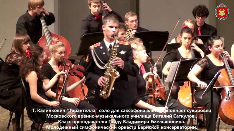 Г. Калинкович «Тарантелла» соло для саксофона альта.