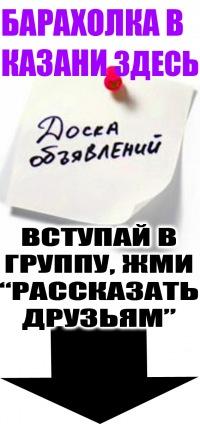 Барахолка   Объявления   куплю   продам   аренд   ВКонтакте 81844278296
