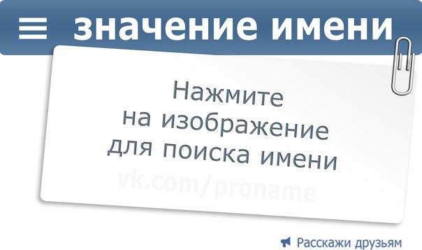 значение имени ростислав: