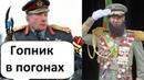 РЕАКЦИЯ СОЦСЕТЕЙ ПОСЛАНИЕ ГОП ГЕНЕРАЛА ЗОЛОТОВА