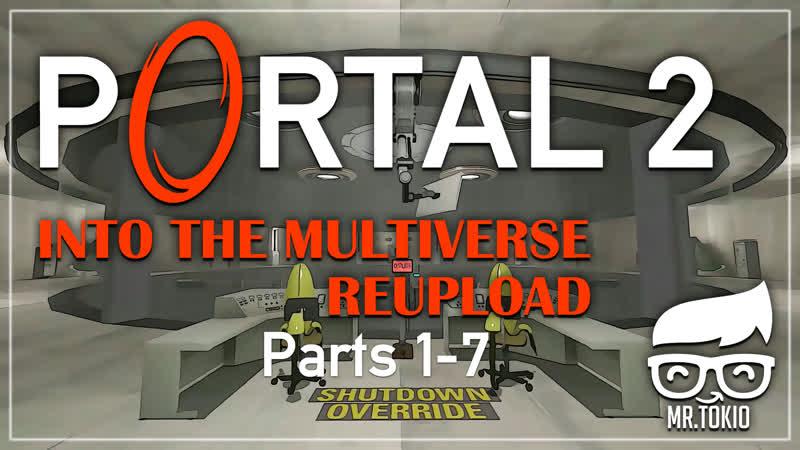 Portal 2 Into the Multiverse REUPLOAD Parts 1-7 ► Проходим моды вселенной Portal
