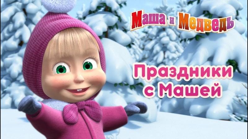Маша и Медведь Весёлые праздники с Машей 🎉