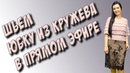шьем теплую ЮБКУ из кружева в ПРЯМОМ ЭФИРЕ