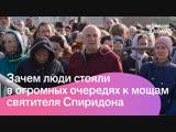 Зачем люди стояли в огромных очередях к мощам святителя Спиридона. Репортаж «Афиши Daily»