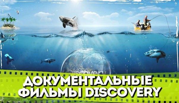 Подборка самых интересных документальных фильмов от Discovery!