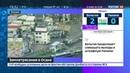 Новости на Россия 24 До четырех человек увеличилось число жертв землетрясения в Японии