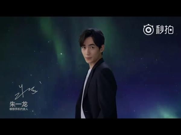 【朱一龙】20180828 联想手机新CM