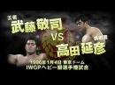 NJPW vs UWF-i Nobuhiko Takada vs Keiji Muto