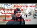 Херсон Проголосуете за Тимошенко или Порошенко в 2019 году соц опрос Иван Проценко