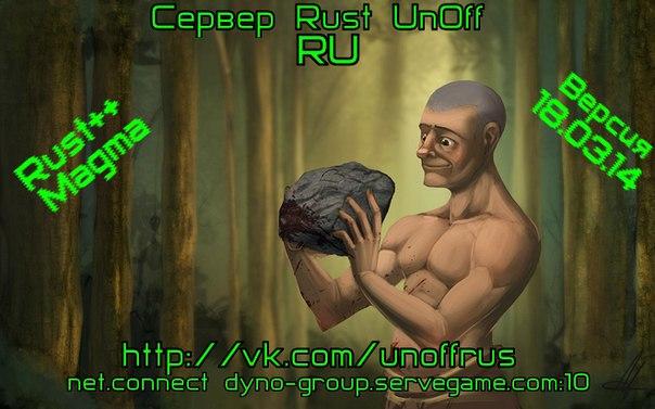 Rust [UnOff]-Ru [v18.03] | VK