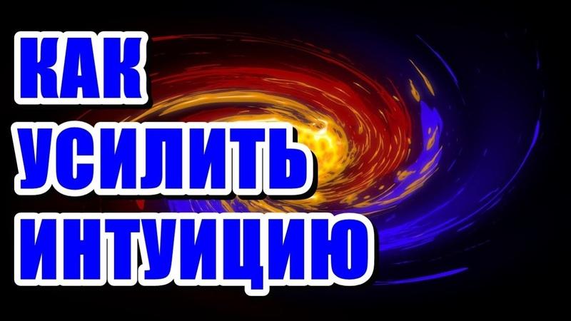 🔹КАК УСИЛИТЬ ИНТУИЦИЮ Послание Богородицы (Звёздной матери)