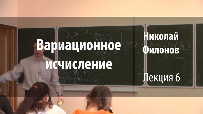 Лекция 6 Вариационное исчисление Николай Филонов Лекториум