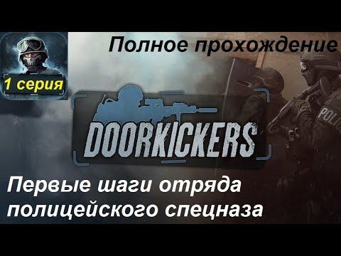 Door Kickers Полное прохождение 1 серия Формируем новый отряд спецназа полиции