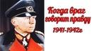 Когда враг говорит правду Немецкий генерал Г Хейнрици о русских и 1941 1942г