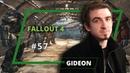 Fallout 4 - Gideon - 57 выпуск