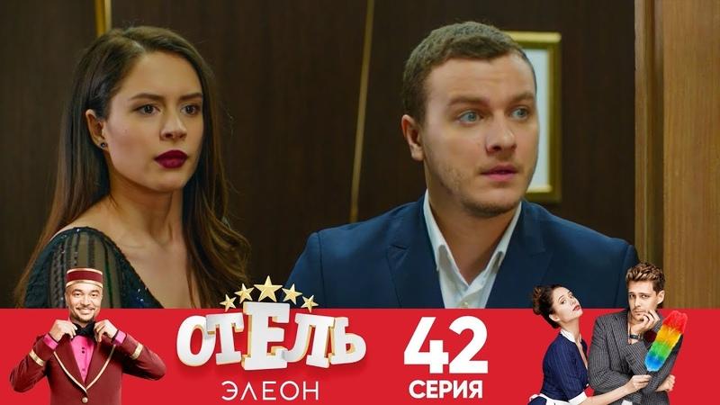 Отель Элеон | Сезон 2 | Серия 42