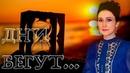 Дни бегут 🎶 А Вертинский исполнила Юлия Боборень