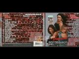 Сборник Группа Воровайки Легенды Жанра.Роза ветров2008