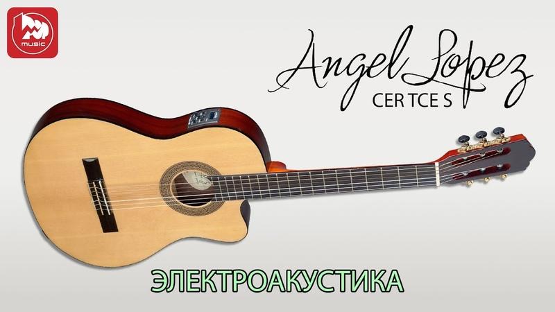 Классическая гитара с подключением ANGEL LOPEZ CER TCE S