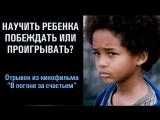 Научить ребенка побеждать или проигрывать Отрывок из кинофильма В погоне за счастьем