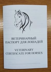 Ветеринарный паспорт лошади