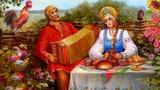 Играй гармонь и жизнь шальная пускай поет Послушайте!