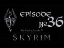 Skyrim (летсплей), серия 36 - Упыри и Спящая Красавица