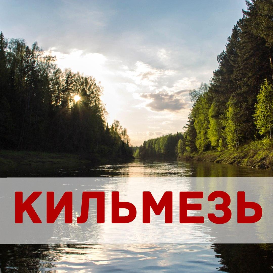 Афиша Ижевск Сплав на катамаранах по р. Кильмезь / 18-20 МАЯ