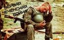 Первая чеченская война 1994 1996 7Б Не герой
