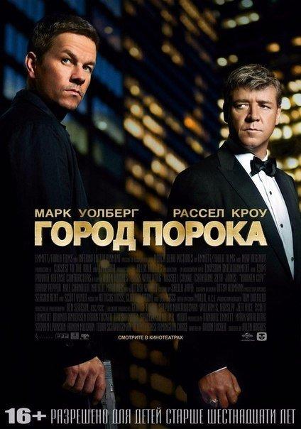 Гоpод порoка (2013)