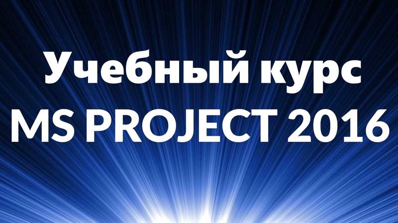 Назначение ресурсов в MS Project 2016
