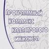 Программный комплекс кадастрового инженера