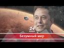 Всемирное интернет покрытие как Илон Маск может стать властителем мира Безумный мир