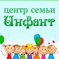 """Логотип Центр детского развития """"Инфант"""" Челябинск"""