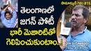 తెలంగాణాలో జగన్ పోటీ చేస్తే YS Jagan Mohan Reddy Craze in Telanagana Political News Myra Media