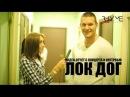 Концерт и интервью Лок Дога RHYMEMAG