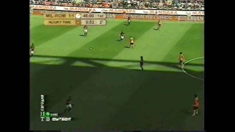 чемпионат италии 2005/2006, 38-й тур, Милан - Рома, нтв