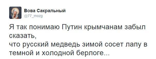 Черногория продлила санкции против оккупированного Крыма - Цензор.НЕТ 4403